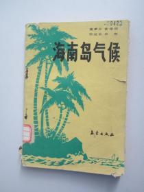 海南岛气候(馆藏)