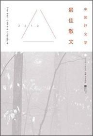 2013-最佳散文-中国好文学-
