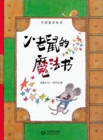 小老鼠的魔法书幼儿图书 绘本 早教书 儿童书籍 汤素兰