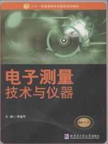 电子测量技术与仪器李福军哈尔滨工业大学出版社9787560330303
