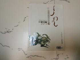 西拉沐沦2015-3(蒙文)