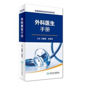 全国县级医院系列实用手册·外科医生手册
