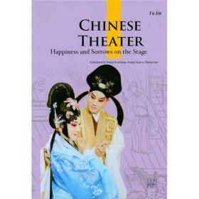 中国戏剧:英文版