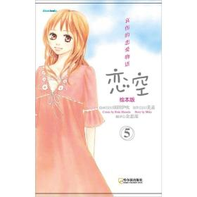 恋空5(绘本版)