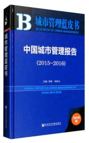 中国城市管理报告
