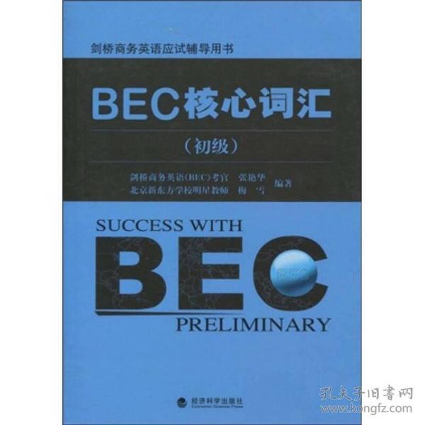 剑桥商务英语应试辅导用书:BEC核心词汇(初级)