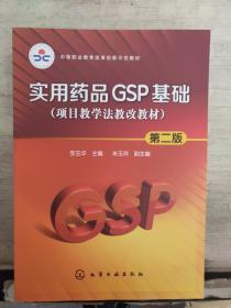实用药品GSP基础(项目教学法教改教材)第二版(2018.7重印)