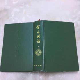 全五代诗(上册)