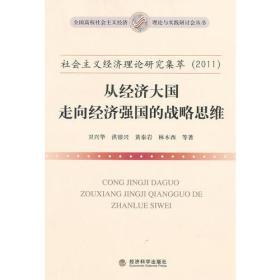 社会主义经济理论研究集萃(2011)