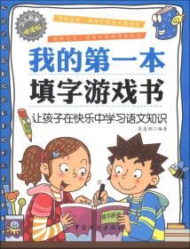 我的第一本填字游戏书 专著 张凌翔编著 wo de di yi ben tian zi you xi shu