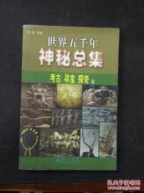 世界五千年神秘总集.考古 寻宝 探奇 卷