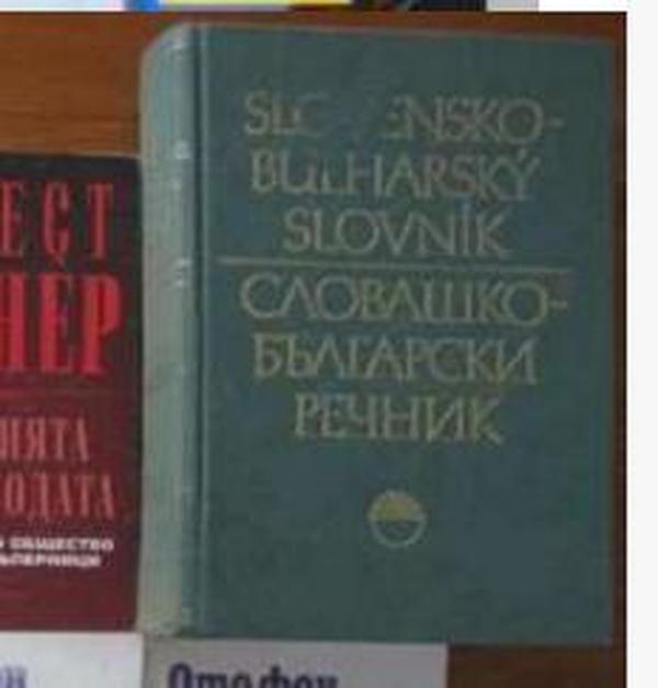 斯洛伐克语保加利亚语词典 1200页超级巨厚16开,布面,收单词8万个,购买此书,将获赠50本小语种词典和小语种教程,部分书目在下行