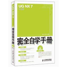 UG NX 7中文版完全自学手册