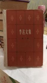 李达文集 (第一卷)