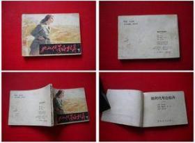 《她的代号白牡丹》下册,河南1985.2一版一印54万册,7888号