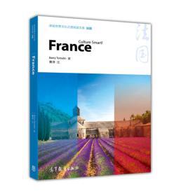 正版二手正版法国-体验世界文化之旅阅读文库-英文高等教育出版社97870404有笔记