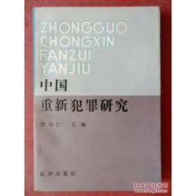 中国重新犯罪研究