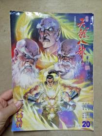 天龙八部漫画  第20期