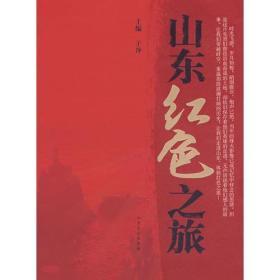 山东红色之旅