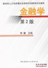 金融学第2版 李健 中央广播电视大学出版社 9787304039134