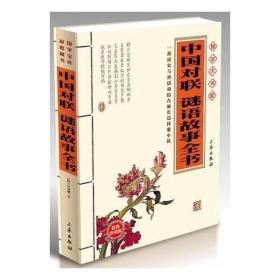 国学大书院·中国对联:谜语故事全书(经典珍藏版)