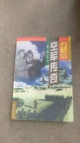 中国空军传奇