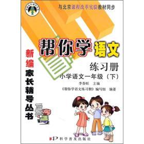 帮你学语文练习册小学语文一年级下