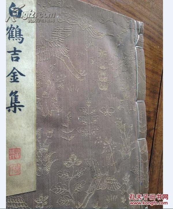 民国珂罗版 白鹤吉金集 白鹤美术馆 白鹤帖青铜器 全一册。。