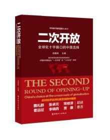 二次开放 : 全球化十字路口的中国选择