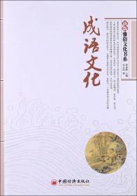 雅俗文化书系:成语文化(新版)