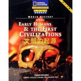 科学探索丛书:文明的起源
