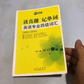 新航道:读真题 记单词  英语专业四级词汇(2001–2010)