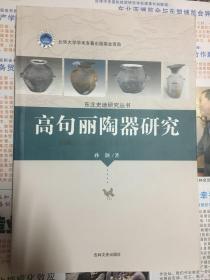 东北史地研究丛书 高句丽陶器研究