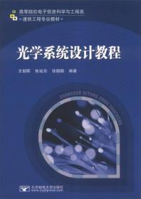 光学系统设计教程 王朝晖 9787563536269北京邮电大学出版