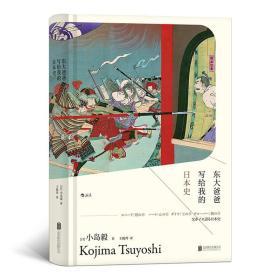 汗青堂丛书004:东大爸爸写给我的日本史 (精装)