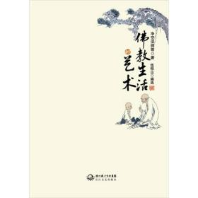 佛教生活的艺术