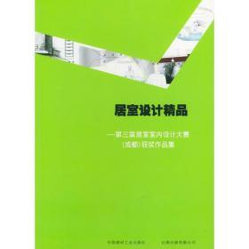 居室设计精品比格出版有限公司中国建材工业出版社9787801592705