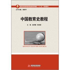 中国教育史教程