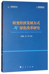 中国宏观经济丛书:转变经济发展方式与深化改革研究