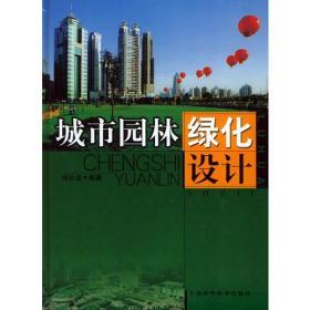 城市园林绿化设计 胡长龙 上海科学技术出版社 9787532366200