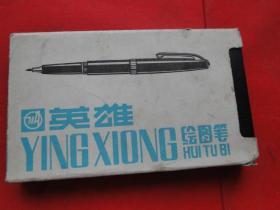 英雄绘图笔(一盒5支)合售,原外盒