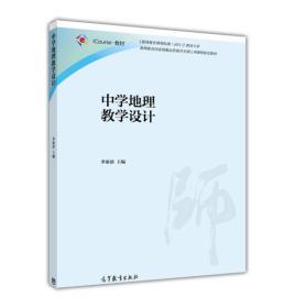 教师教育课程标准试行教材大系:中学地理教学设计