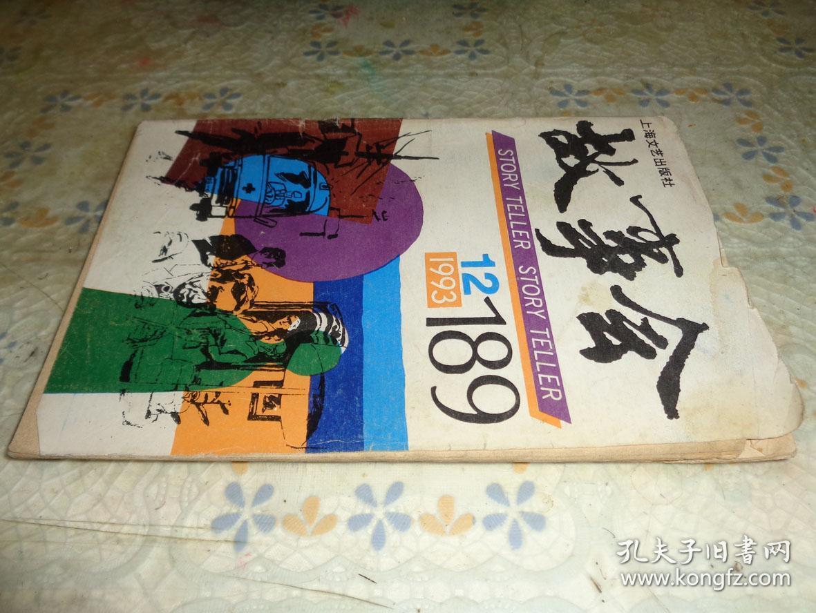 故事会1993年【12】