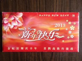 新年快乐2013(附纪念币一枚)