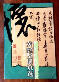 中国法书精萃:黄庭坚册页选