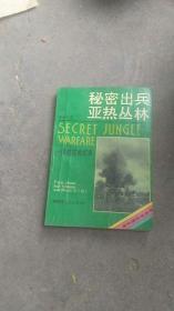 秘密出兵亚热丛林...援越抗美纪实