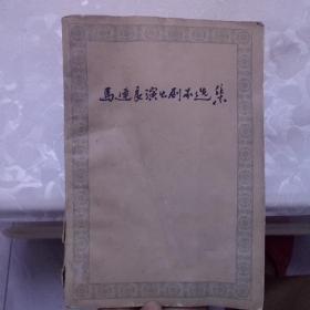 马连良演出剧本选集 第一集
