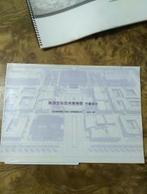 陕西文化艺术博物院方案设计