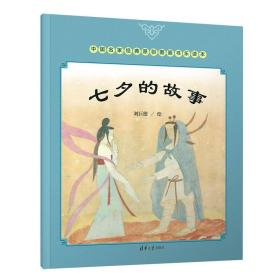 七夕的故事(中国名家经典原创图画书乐读本)
