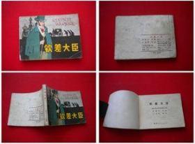 《钦差大臣》,湖北1981.11一版一印24万册8品,8565号,连环画